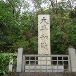 建勲神社の大平和敬神神石