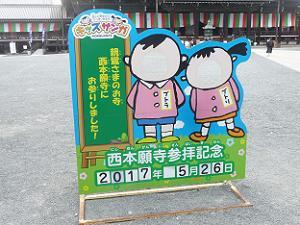 西本願寺参拝記念