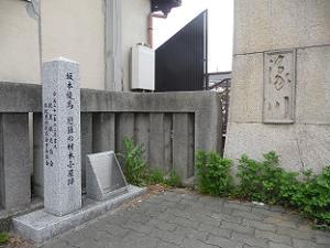 坂本龍馬、避難の材木小屋跡の石碑