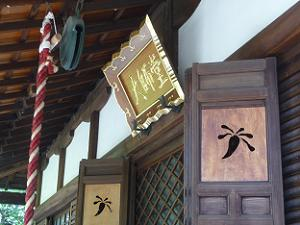 大師堂の戸