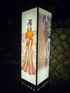 松榮堂のメッセージ行灯
