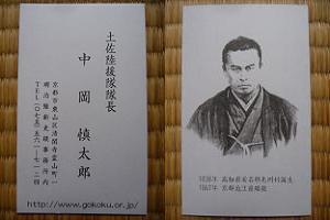 中岡慎太郎の名刺