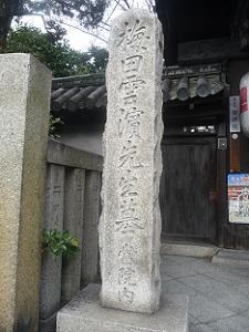 梅田雲濱先生墓の石柱