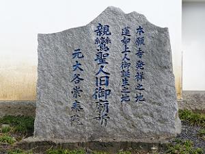 知恩院近くの親鸞聖人旧御廟所の石碑