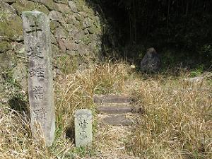 井堤蛙舊蹟の石碑