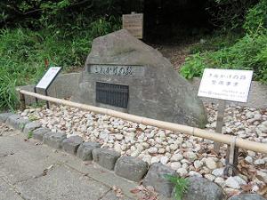 きぬかけの路の石碑