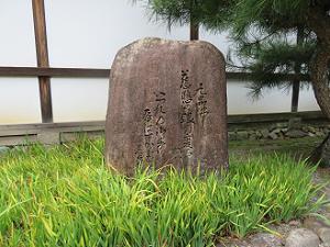花山院慈薫尼の歌碑