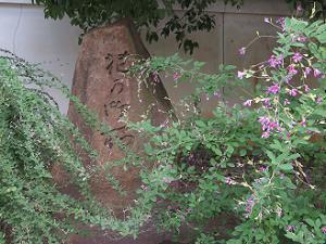 花の御所の石碑と萩