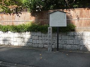 水戸藩邸跡の石碑