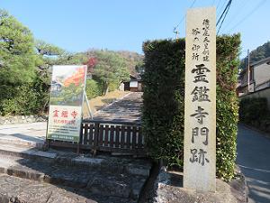 霊鑑寺門跡