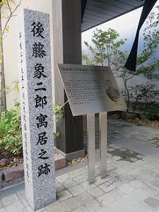 後藤象二郎寓居之跡の石碑