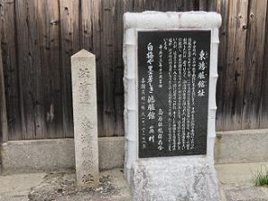 東鴻臚館址の石碑