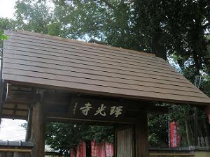山門の屋根