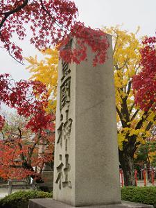 石柱と紅葉
