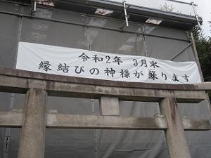 工事中の大国主社