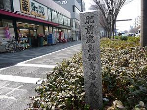 肥前鹿島鍋島藩屋敷跡の石碑