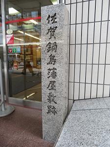 佐賀鍋島藩屋敷跡の石碑