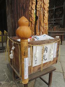 ひょうたん形の賽銭箱