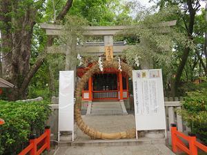 疫神社と茅の輪