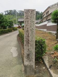 祖應院殿墓所の石柱