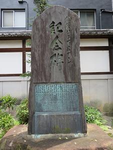 信長公三百五十年記念碑