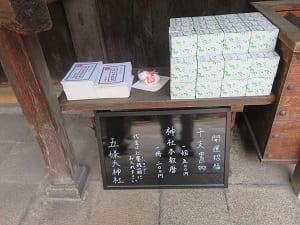 神社本教暦(左)と干支置物(右)