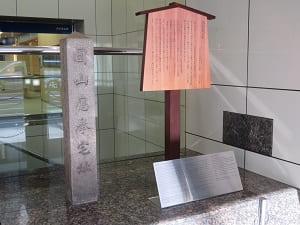 円山応挙宅址の石碑