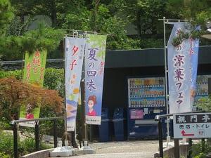 和菓子ののぼり