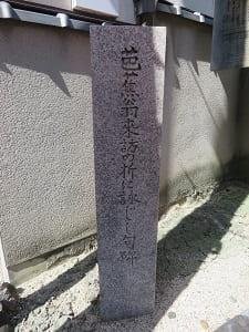 芭蕉翁来訪の折に詠じた句碑