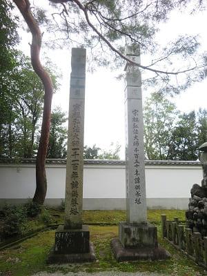 弘法大師の諱供養塔